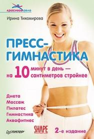 Пресс-гимнастика. 2-е издание ISBN 978-5-49807-854-0