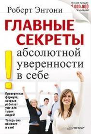 Главные секреты абсолютной уверенности в себе ISBN 978-5-496-02164-7