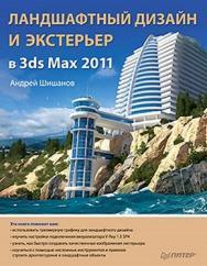 Ландшафтный дизайн и экстерьер в 3ds Max 2011 ISBN 978-5-49807-874-8