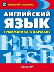 Английский язык. Грамматика в кармане ISBN 978-5-49807-887-8
