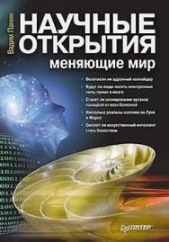 Научные открытия, меняющие мир ISBN 978-5-49807-906-6
