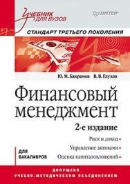 Финансовый менеджмент: Учебник для вузов. 2-е изд. Стандарт третьего поколения ISBN 978-5-49807-928-8
