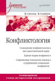 Конфликтология. Учебное пособие ISBN 978-5-49807-937-0