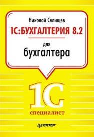 1С:Бухгалтерия 8.2 для бухгалтера ISBN 978-5-49807-938-7