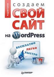 Создаем свой сайт на WordPress: быстро, легко и бесплатно ISBN 978-5-49807-939-4