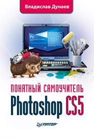 Photoshop CS5. Понятный самоучитель- ISBN 978-5-49807-965-3