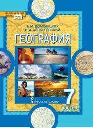 География. Материки и океаны: в 2 ч. Ч. 1. Планета, на которой мы живём. Африка: учебник для 7 класса общеобразовательных организаций ISBN 978-5-533-00563-0_21