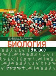 Биология: учебник для 9 класса общеобразовательных организаций ISBN 978-5-533-00692-7