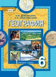 География. Физическая география: учебник для 6 класса общеобразовательных организаций ISBN 978-5-533-00702-3