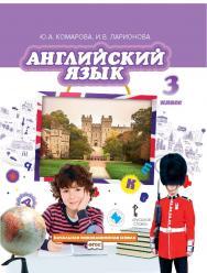 Английский язык: учебник для 3 класса общеобразовательных организаций ISBN 978-5-533-00770-2