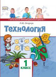 Технология: учебник для 1 класса общеобразовательных организаций ISBN 978-5-533-00772-6