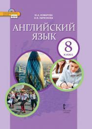 Английский язык: учебник для 8 класса общеобразовательных организаций ISBN 978-5-533-00890-7_21