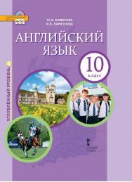 Английский язык: учебник для 10 класса общеобразовательных организаций. Углублённый уровень ISBN 978-5-533-00931-7