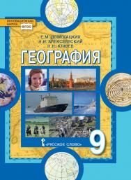 География. Население и хозяйство России: учебное пособие для 9 класса общеобразовательных организаций ISBN 978-5-533-00933-1