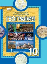 География: экономическая и социальная география мира: учебник для 10 класса общеобразовательных организаций. Углублённый уровень ISBN 978-5-533-00965-2