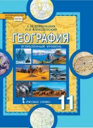 География: науки о Земле: учебник для 11 класса общеобразовательных организаций. Углублённый уровень ISBN 978-5-533-00971-3