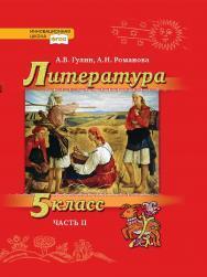 Литература. 5 класс: учебник для общеобразовательных организаций: в 2 ч. Ч. 2 ISBN 978-5-533-00997-3_21