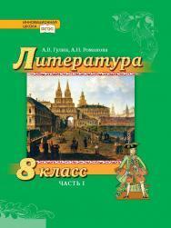 Литература. 8 класс: учебник для общеобразовательных организаций: в 2 ч. Ч. 1 ISBN 978-5-533-01082-5_21