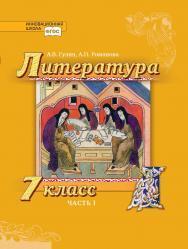 Литература. 7 класс: учебник для общеобразовательных организаций: в 2 ч. Ч. 1 ISBN 978-5-533-01086-3_21