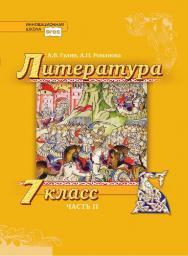 Литература. 7 класс: учебник для общеобразовательных организаций: в 2 ч. Ч. 2 ISBN 978-5-533-01087-0_21
