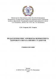 Педагогические элементы морфогенеза здорового образа жизни студентов ISBN 978-5-6040243-1-7
