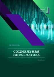 Социальная информатика: учебник ISBN 978-5-6040311-1-7