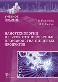 Нанотехнологии и высокотехнологичные производства пищевых продуктов: Учебное пособие ISBN 978-5-6040327-7-0