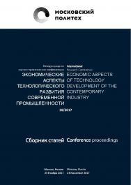 Экономические аспекты технологического развития современной промышленности 10/2017: [Электронный ресурс]: материалы Международной научно-практической конференции ISBN 978-5-6040393-7-3
