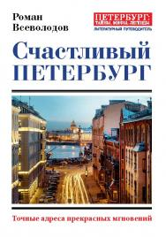 Счастливый Петербург. — (серия «Петербург: тайны, мифы, легенды») ISBN 978-5-6040989-1-2