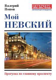 Мой Невский. — (серия «Петербург: тайны, мифы, легенды») ISBN 978-5-6040989-9-8