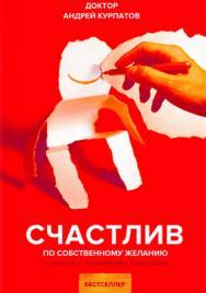 Счастлив по собственному желанию. 12 шагов к душевному здоровью ISBN 978-5-6040990-2-5