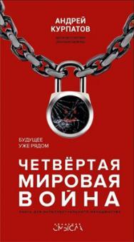 Четвёртая мировая война. Будущее уже рядом! ISBN 978-5-6040992-5-4
