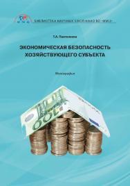 Экономическая безопасность хозяйствующего субъекта: монография ISBN 978-5-6041536-4-2