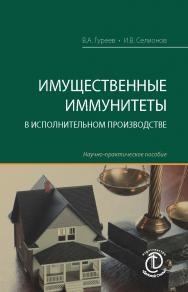 Имущественные иммунитеты в исполнительном производстве : науч.-практ. пособие ISBN 978-5-6041645-2-5