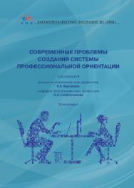 Современные проблемы создания системы профессиональной ориентации: монография ISBN 978-5-6042041-0-8