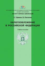 Налогообложение в Российской Федерации: учебное пособие ISBN 978-5-6043054-4-7
