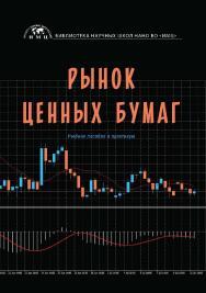 Рынок ценных бумаг: учебное пособие и практикум ISBN 978-5-6043054-7-8