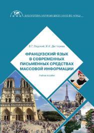 Французский язык в современных письменных средствах массовой информации: учебное пособие ISBN 978-5-6043054-9-2