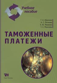 Таможенные платежи: Учебное пособие ISBN 978-5-6043433-0-2
