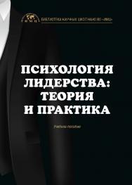 Психология лидерства: теория и практика: учебное пособие ISBN 978-5-6043442-7-9