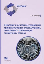 Выявление и основы расследования административных правонарушений, отнесенных к компетенции таможенных органов: Учебник ISBN 978-5-6044302-0-0