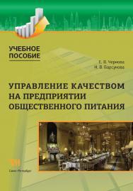 Управление качеством на предприятии общественного питания: Учебное пособие ISBN 978-5-6044302-1-7