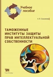 Таможенное дело - Троицкий мост ISBN 978-5-6044302-5-5
