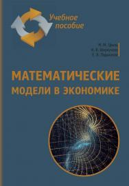 Математические модели в экономике: Учебное пособие ISBN 978-5-6044302-7-9