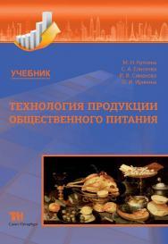 Технология продукции общественного питания: Учебник для бакалавров направления подготовки 19.03.04 «Технология продукции и организация общественного питания» ISBN 978-5-6044302-8-6