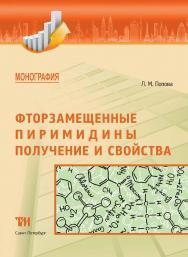 Фторзамещенные пиримидины. Получение и свойства: Монография ISBN 978-5-6044302-9-3