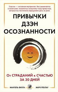 Привычки Дзэн Осознанности. От страданий к счастью за 30 дней/ Перевод с английского М. Нечаевой ISBN 978-5-6045052-0-5