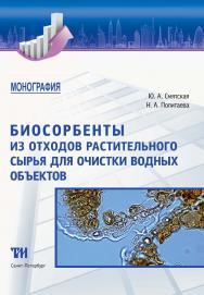 Биосорбенты из отходов растительного сырья для очистки водных объектов: Монография ISBN 978-5-6046938-0-3