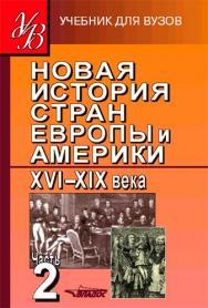 Новая история стран Европы и Америки XVI—XIX века. В 3 ч. Ч. 2 ISBN 978-5-691-01491-8