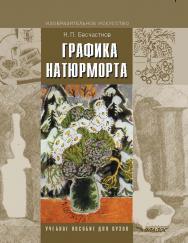 Графика натюрморта ISBN 978-5-691-01629-5